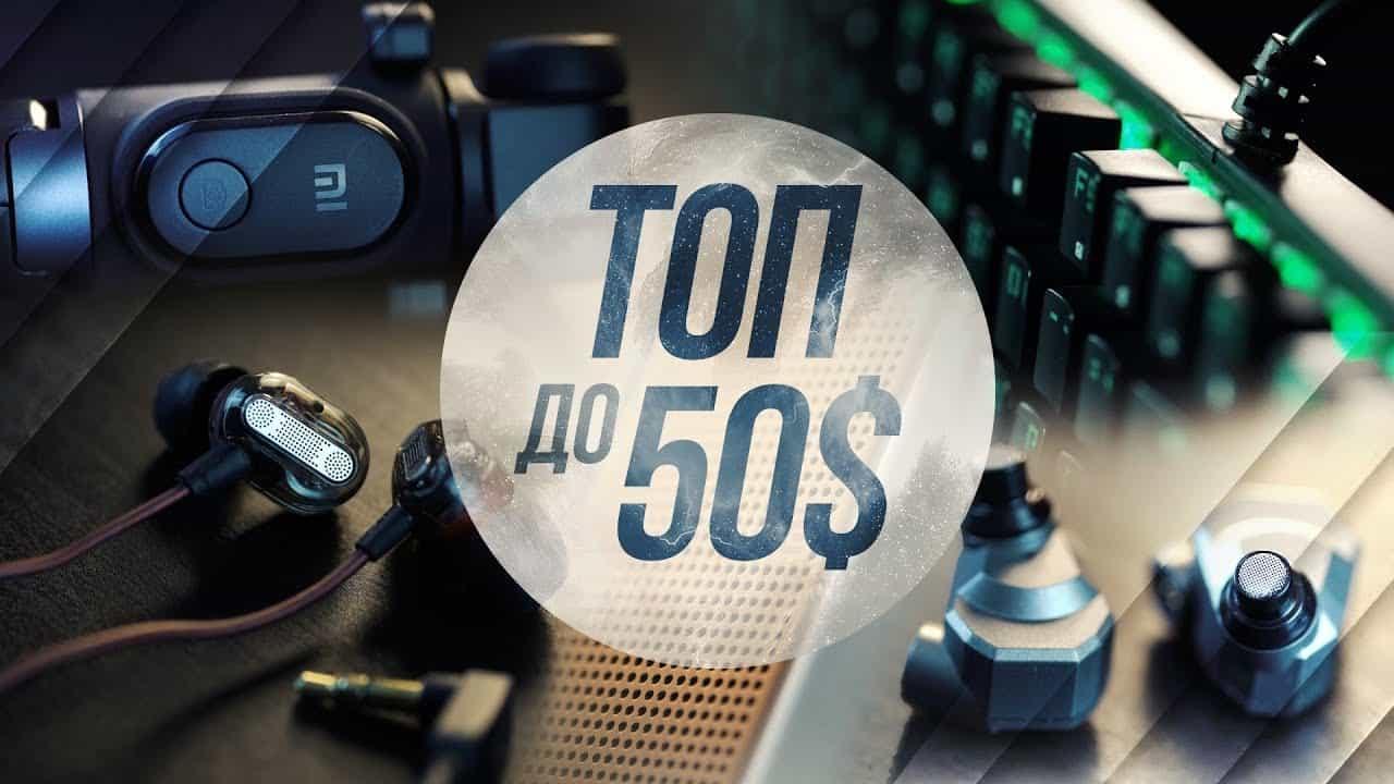 ТОП-8 лучших гаджетов до 50 долларов