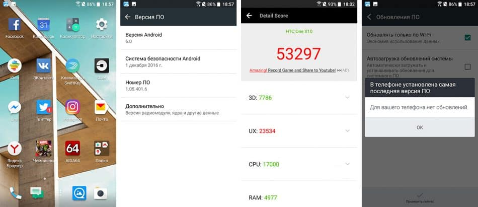 Интерфейс у HTC One X10