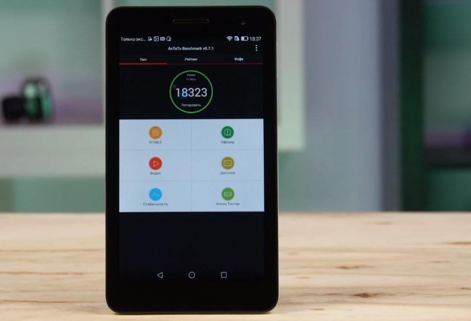 Производительность MediaPad T1 7 3G