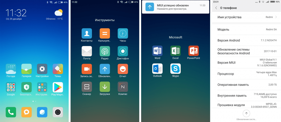 Интерфейс Xiaomi Redmi 5А