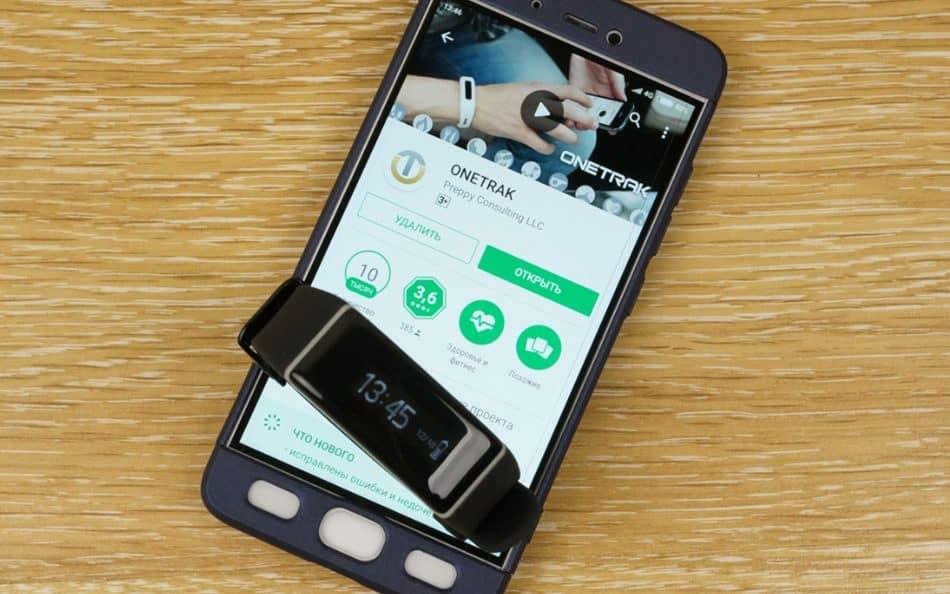Взаимодействие со смартфоном