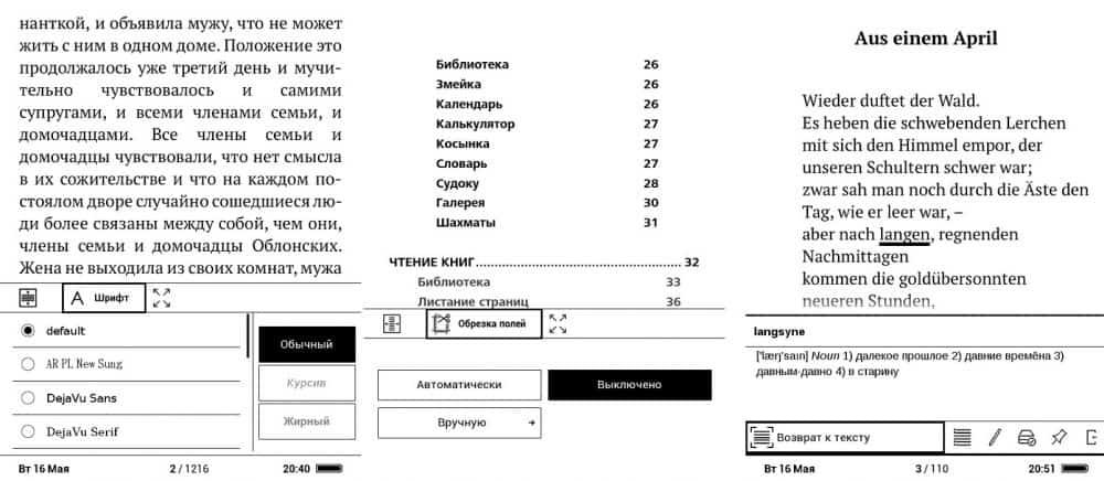 Пример работы экрана у PocketBook 614 Plus