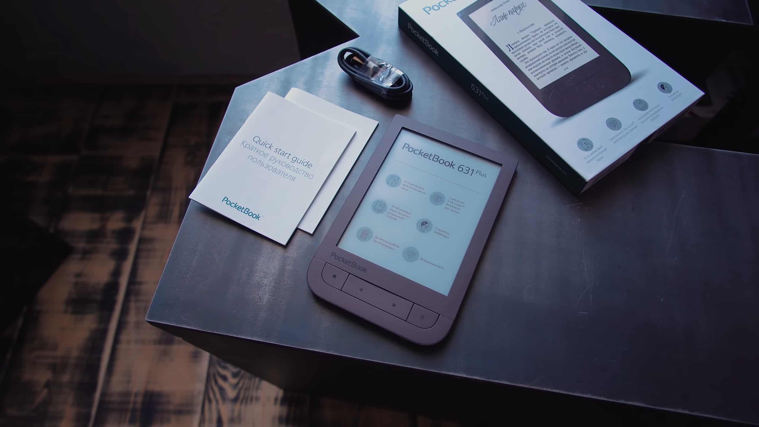Комплектация PocketBook 631 Plus