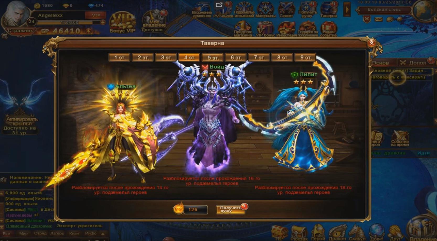 Персонажи Dragon Lord