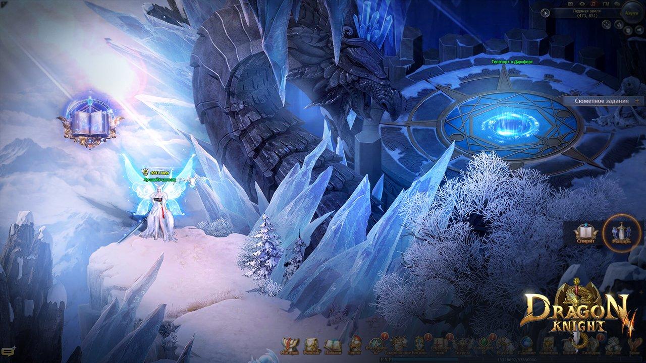 Локации Dragon knight