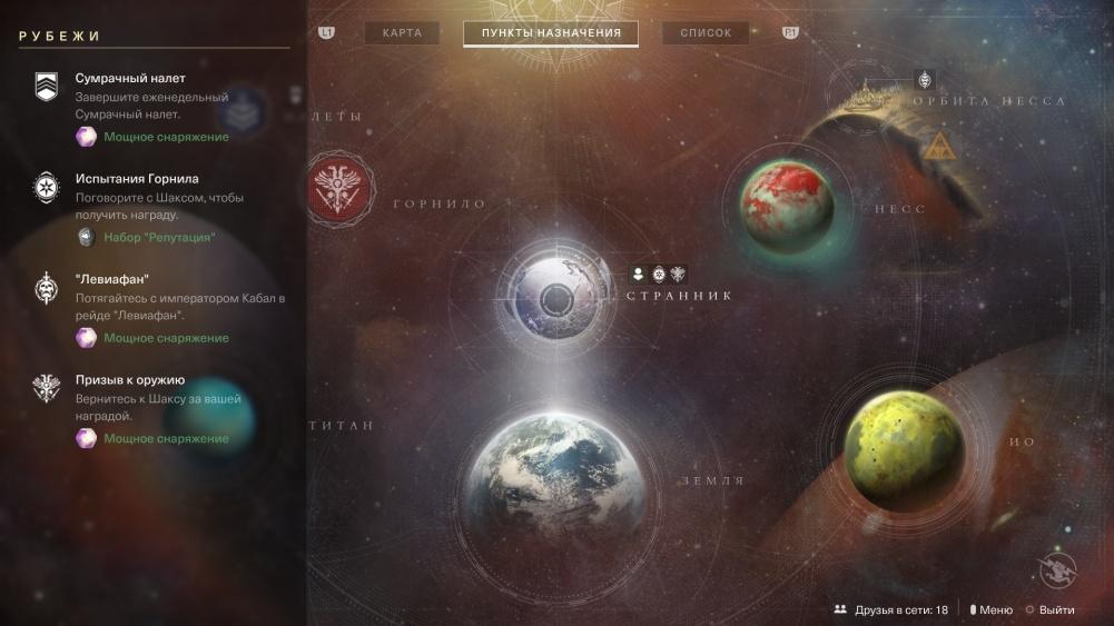 Вселенная Destiny 2