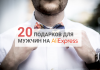 Лучшие подарки для мужчин на AliExpress