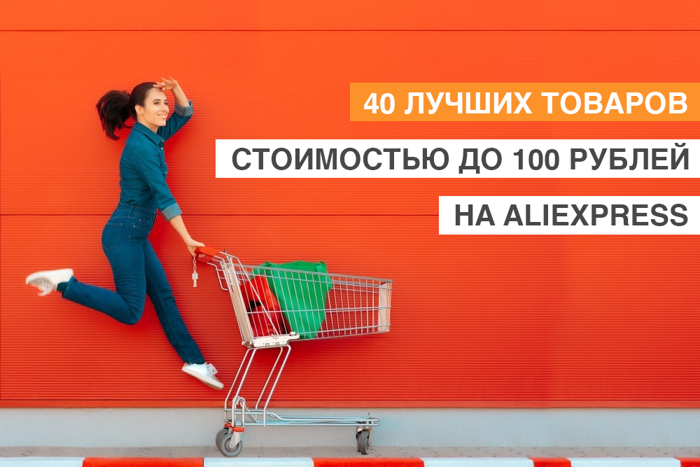 40 крутых товаров на АлиЭкспресс до 100 рублей