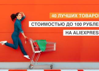 40 лучших товаров до 100 рублей