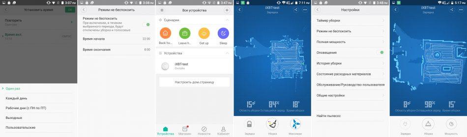 Управление через мобильное приложение