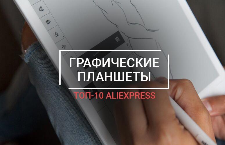 ТОП-10 лучших графических планшетов на AliExpress