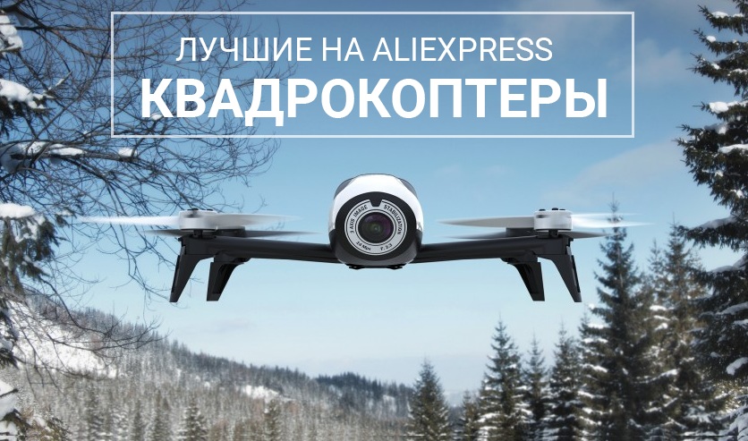 Лучшие квадрокоптеры с камерой на Aliexpress