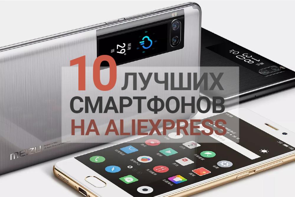 Лучшие смартфоны с Алиэкспресс в 2019 году