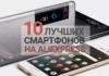 Лучшие смартфоны на Алиэкспресс