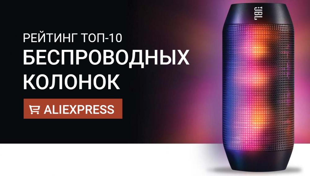 ТОП-10 портативных bluetooth-колонок на Aliexpress