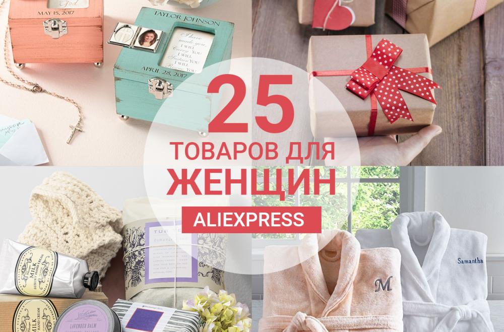 Лучшие товары для женщин на AliExpress