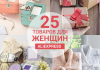 Лучшие товары для женщин на Алиэкспресс
