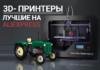 Лучшие 3Д принтеры - обзор Алиэкспресс