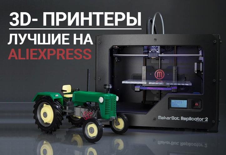 Лучшие 3D-принтеры на Aliexpress