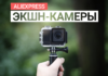 Топ-10 камер на Алиэкспресс