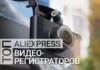 Лучшие видеорегистраторы на Алиэкспресс
