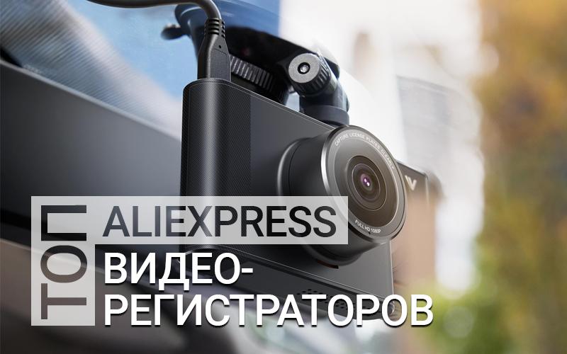 Лучшие видеорегистраторы для автомобиля с Алиэкспресс