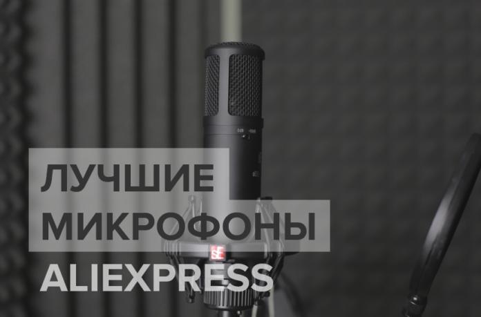 Лучшие микрофоны Aliexpress