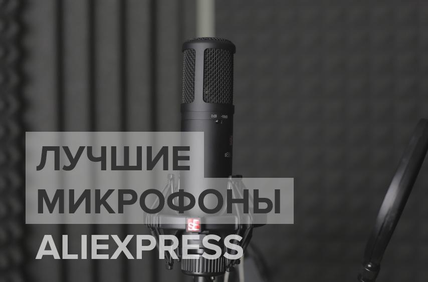 Лучшие микрофоны на Алиэкспресс