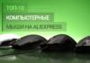 Лучшие компьютерные мыши на Алиэкспресс