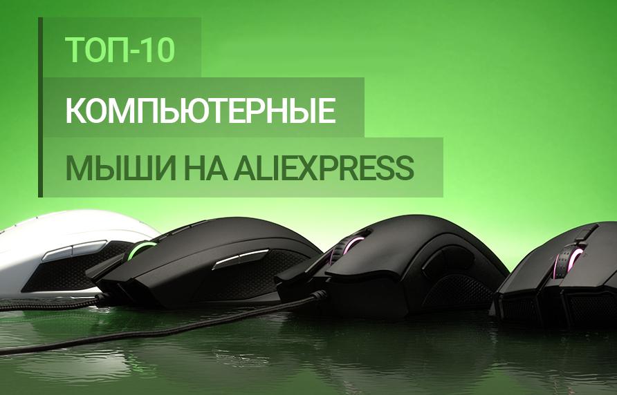 Лучшие компьютерные мышки на Aliexpress