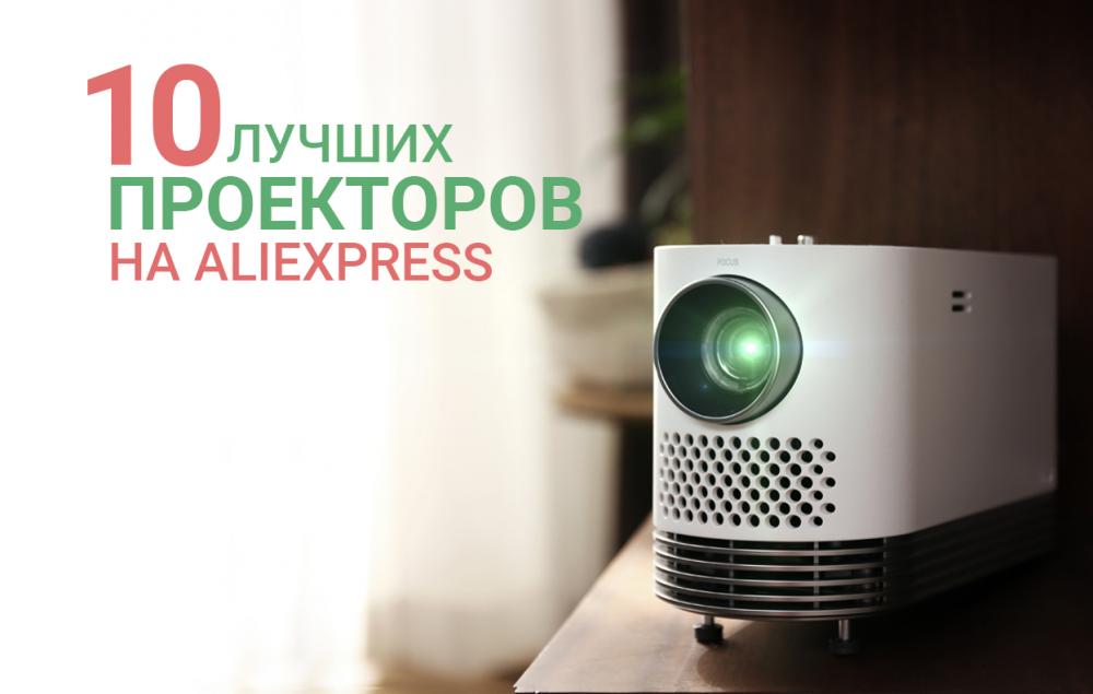 Лучшие проекторы с Aliexpress