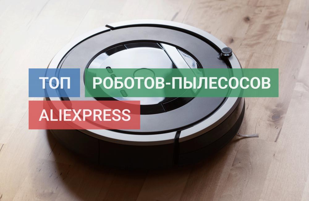 Топ-10 роботов-пылесосов на Алиэкспресс
