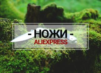 Лучшие ножи на Алиэкспресс
