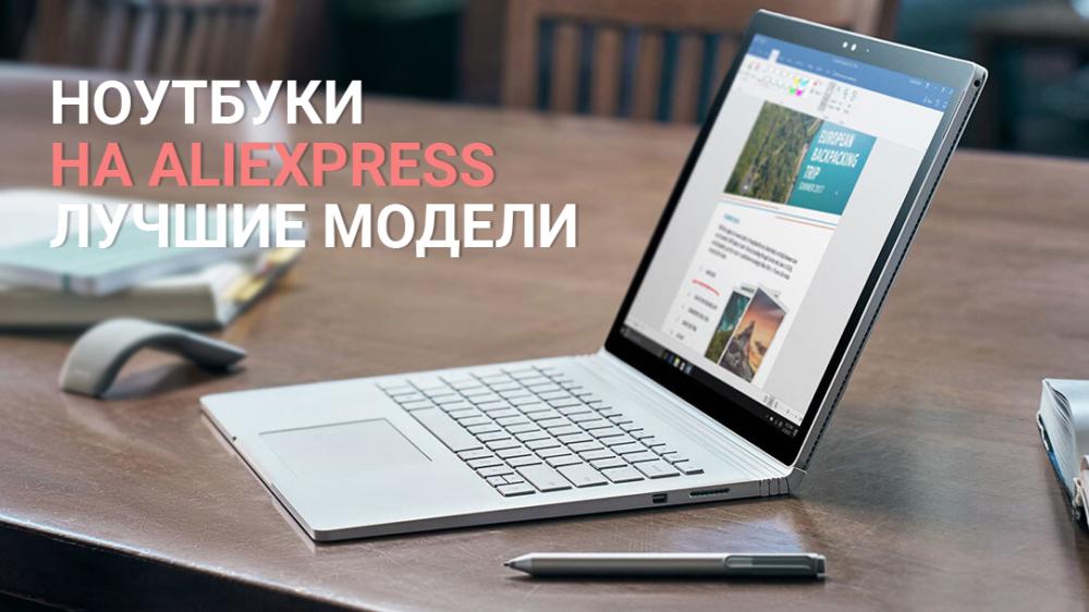 Лучшие ноутбуки на Aliexpress