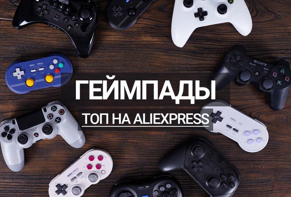 Лучшие геймпады и джойстики на Алиэкспресс