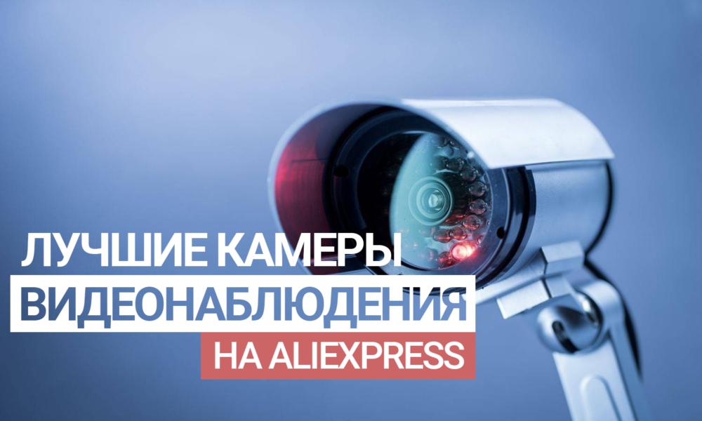 Лучшие IP-камеры видеонаблюдения с Алиэкспресс