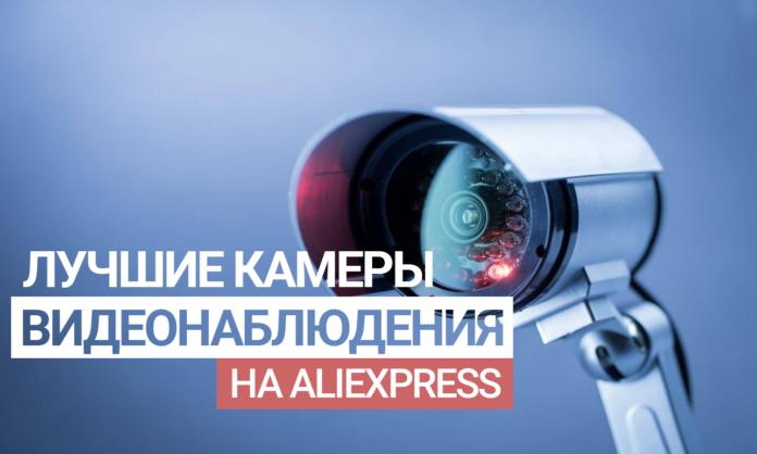 Камеры видеонаблюдения на Алиэкспресс