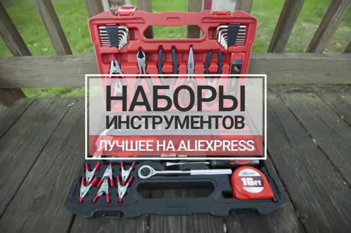 Лучшие наборы инструментов на Алиэкспресс