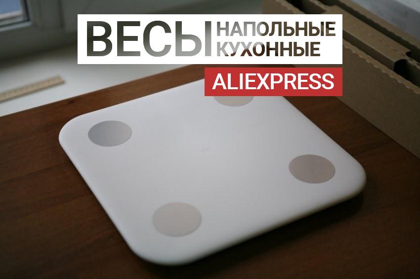 Лучшие электронные весы с Алиэкспресс