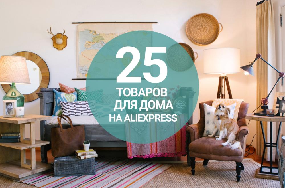 25 полезных товаров для дома на Алиэкспресс в 2019 году