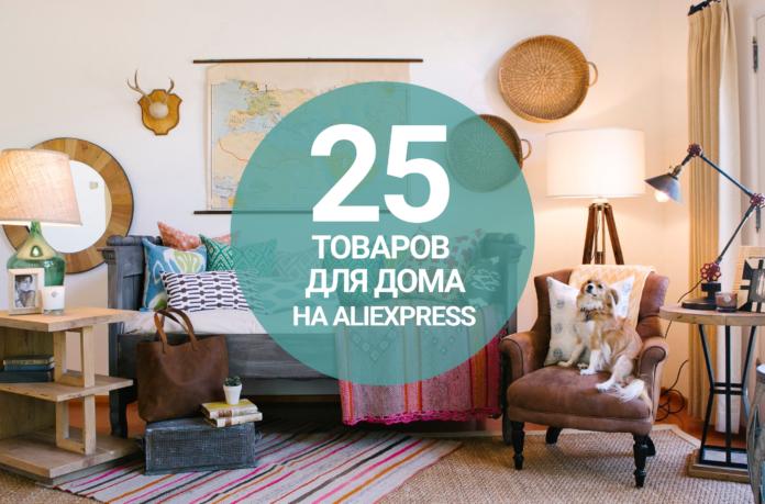 Товары для дома на Алиэкспресс