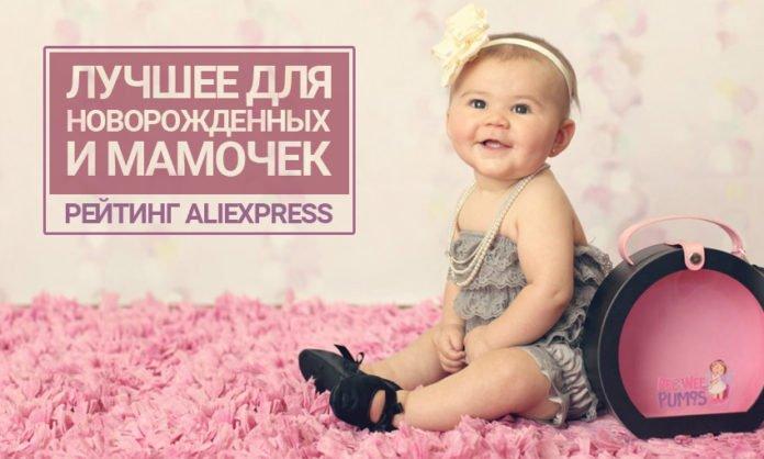 Лучшие товары для новорожденных и их мам с Алиэкспресс