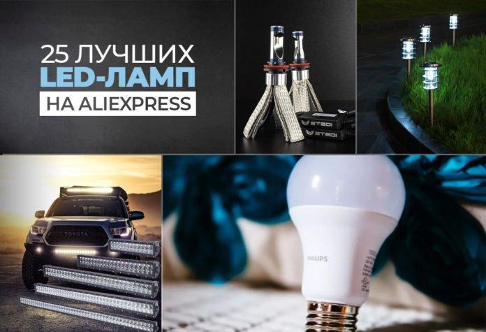 Лучшие светодиодные лампы Алиэкспресс