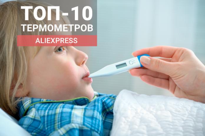 Термометры (градусники) Алиэкспресс