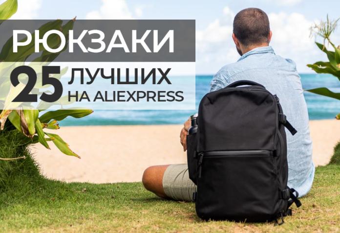 Топ рюкзаков на Алиэкспресс