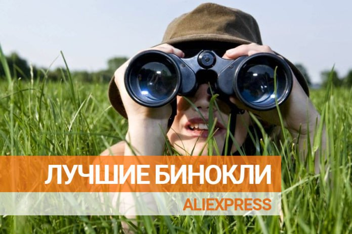 Бинокли на Алиэкспресс