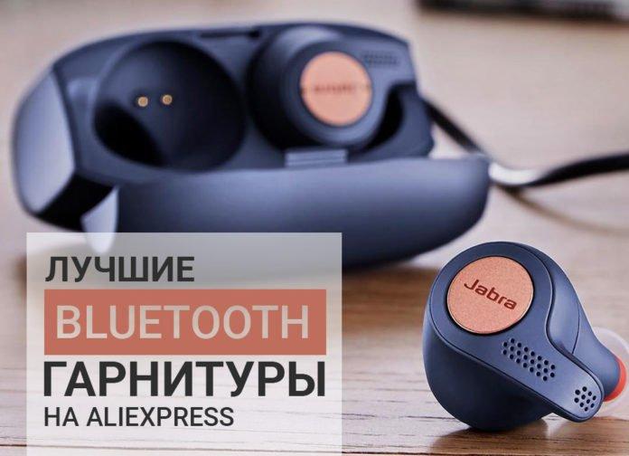Лучшие Bluetooth-гарнитуры на Алиэкспресс
