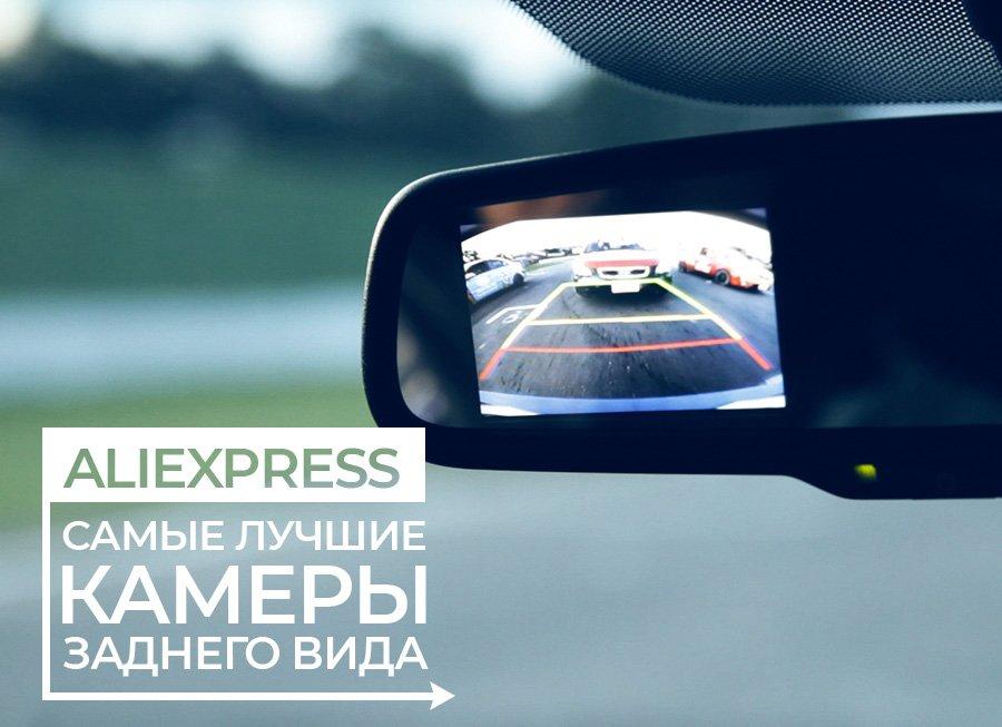 Лучшие камеры заднего вида для авто с Алиэкспресс