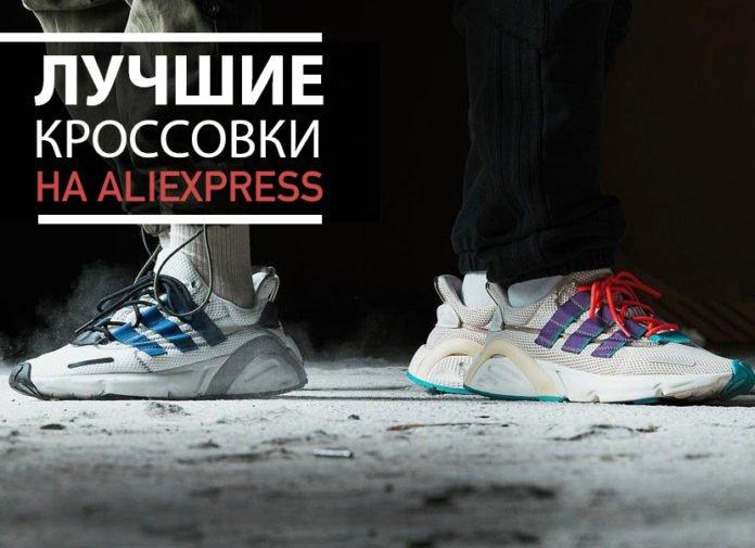 Топ лучших кроссовок с Алиэкспресс