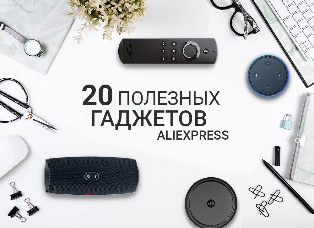 Топ-20 лучших полезных гаджетов на Алиэкспресс 2019 года